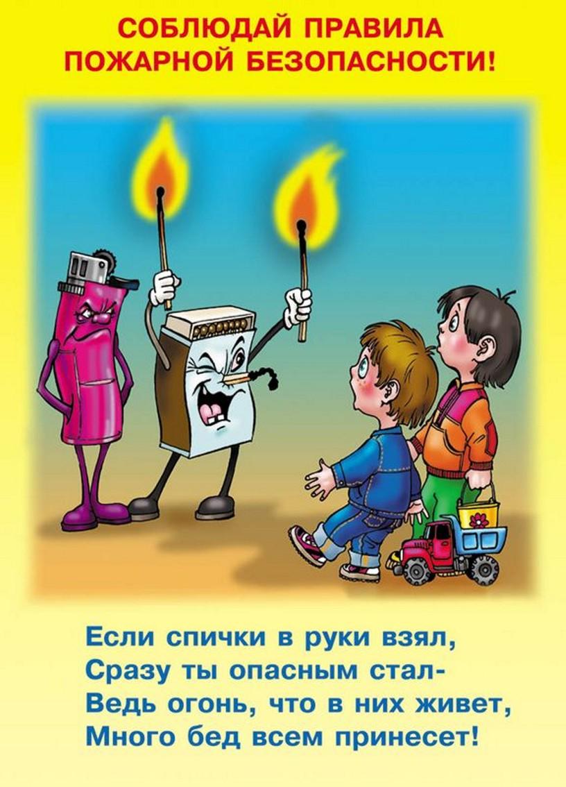 Пожарная безопасность реферат для детей 5022
